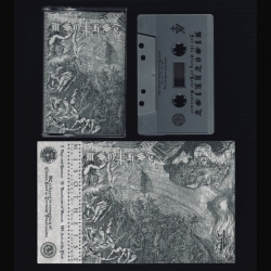 MISOTHEIST - For The Glory Of Your Redeemer TAPE